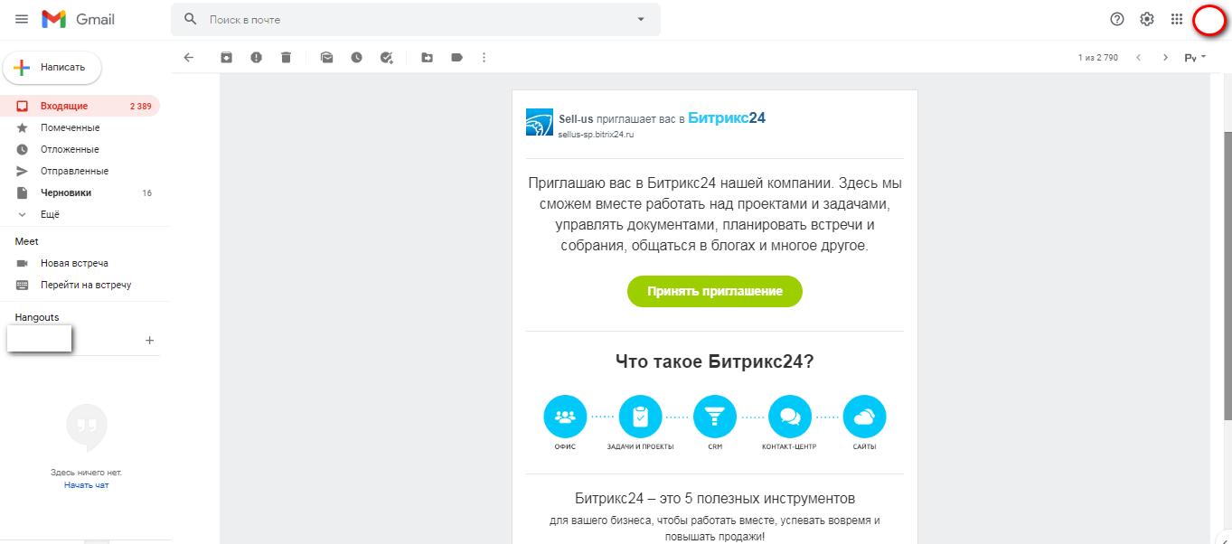 Приглашение экстранет пользователя