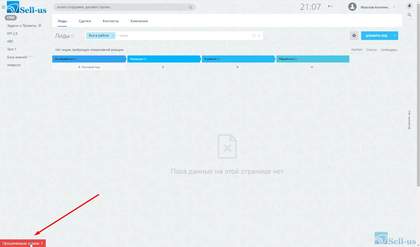 Кастомизация интерфейса Битрикс24. Настройка ОБЛАЧНОГО портала 2