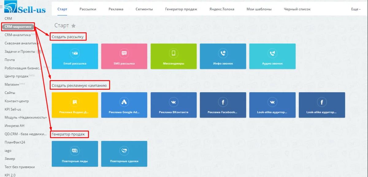 Создание рассылки в Битрикс24. Скриншот интерфейса с портала автора