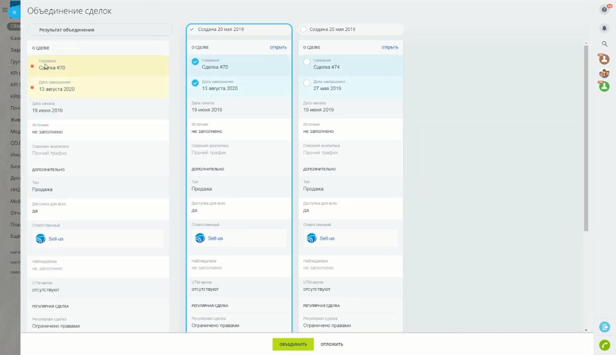 Объединение дубликатов в панели сделок. Скриншот интерфейса Битрикс24 с портала автора