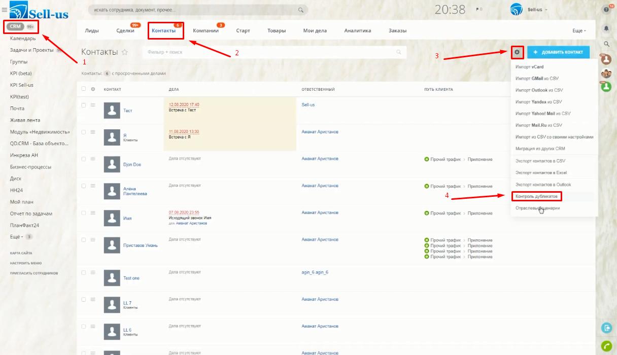 Поиск дубликатов по контактам и компаниям. Скриншот интерфейса Битрикс24 с портала автора