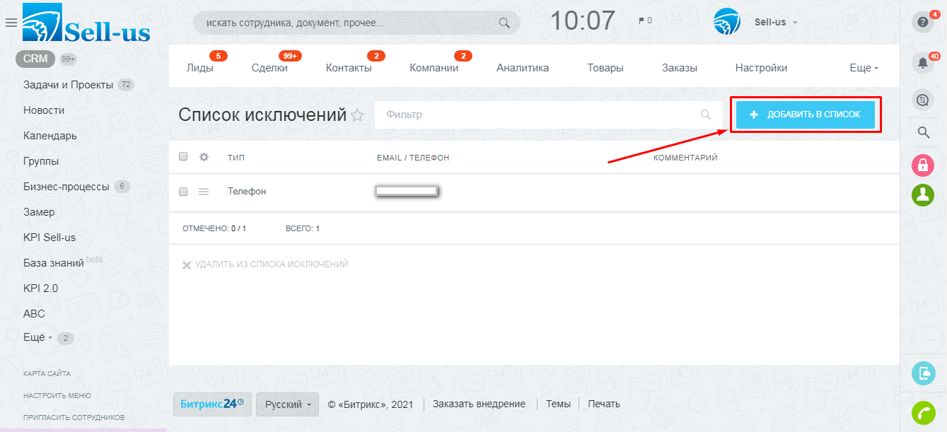 Создание сегмента и настройка параметров. Скриншот интерфейса Битрикс24 с портала автора