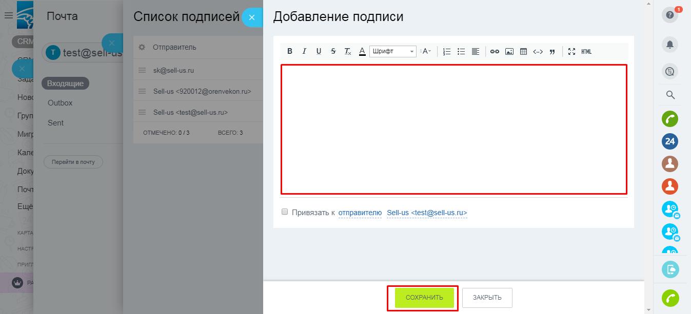 Автоматическая подпись e-mail в Битрикс24 1