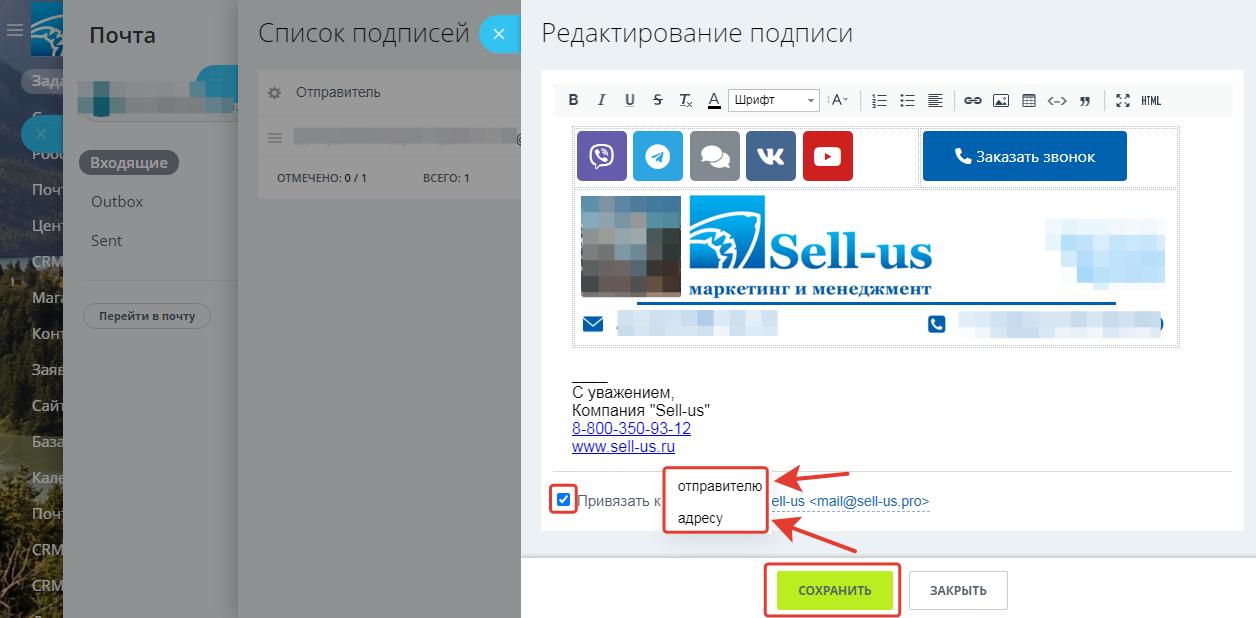 Автоматическая подпись e-mail в Битрикс24 2