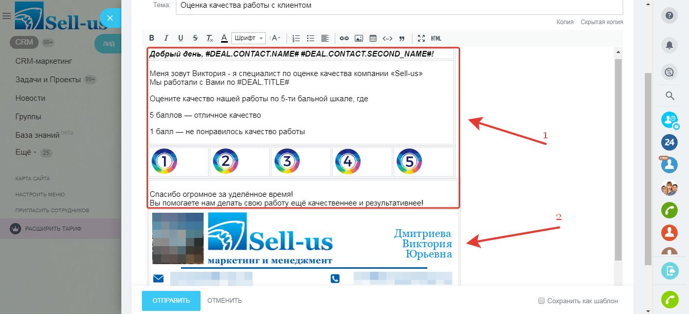 Сбор обратной связи через e-mail в Битрикс24