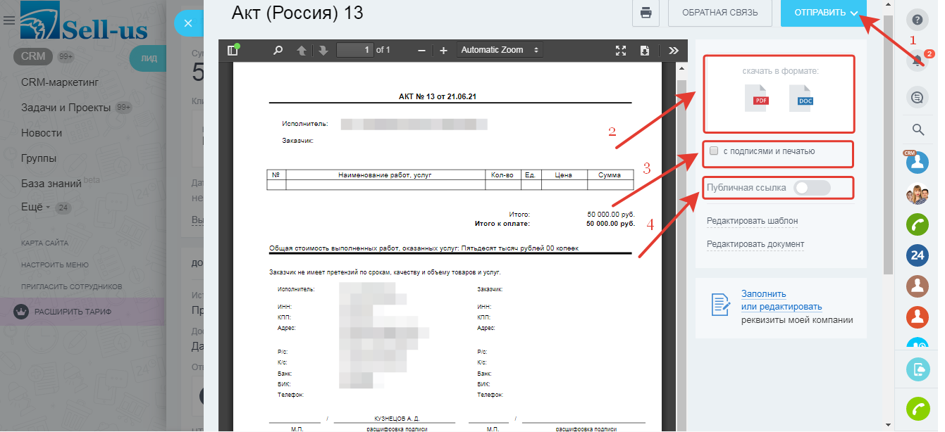 Автоматические документы в Битрикс24 2
