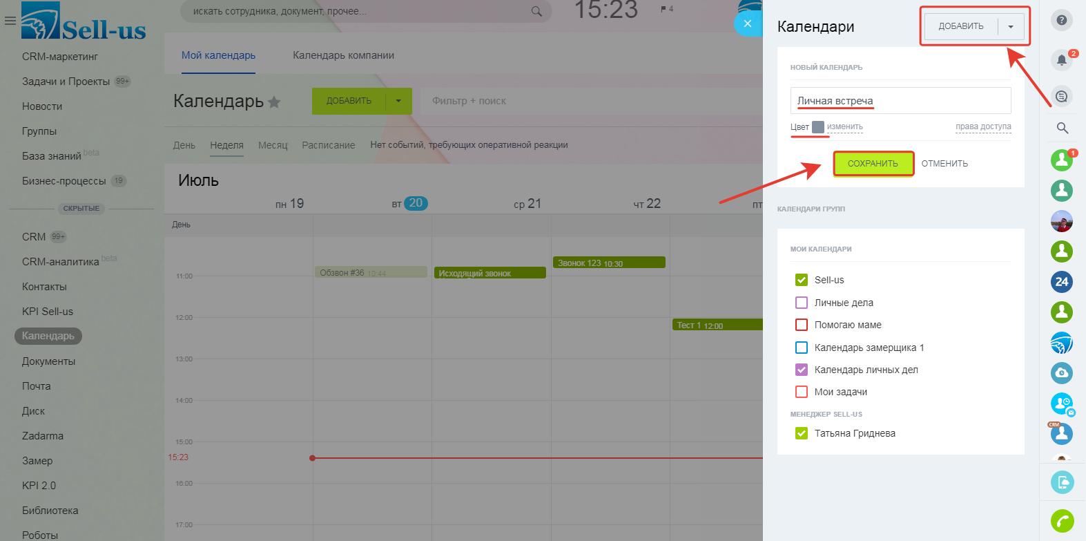 Календарь в Битрикс24. Постановка событий и синхронизация со сторонними сервисами 1