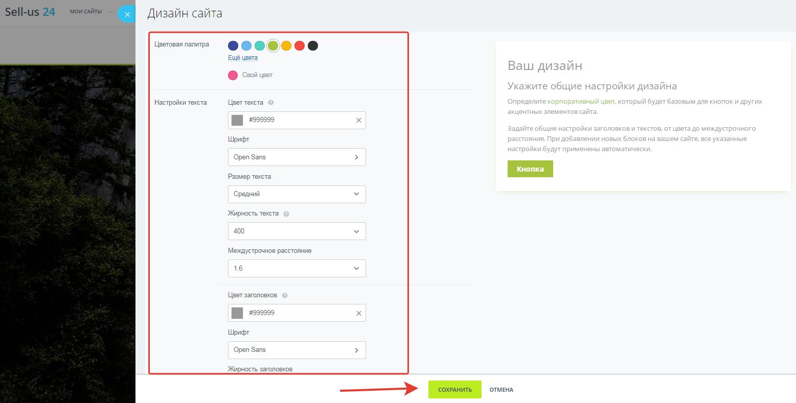 Битрикс24. Сайты: создание и редактирование 5