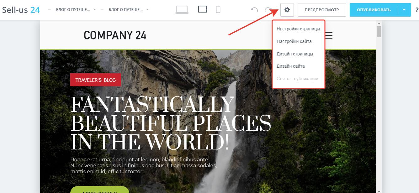 Битрикс24. Сайты: создание и редактирование 2