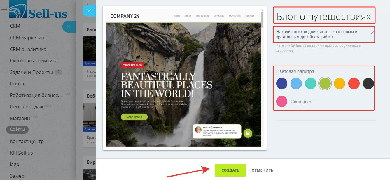 Битрикс24. Сайты: создание и редактирование 1