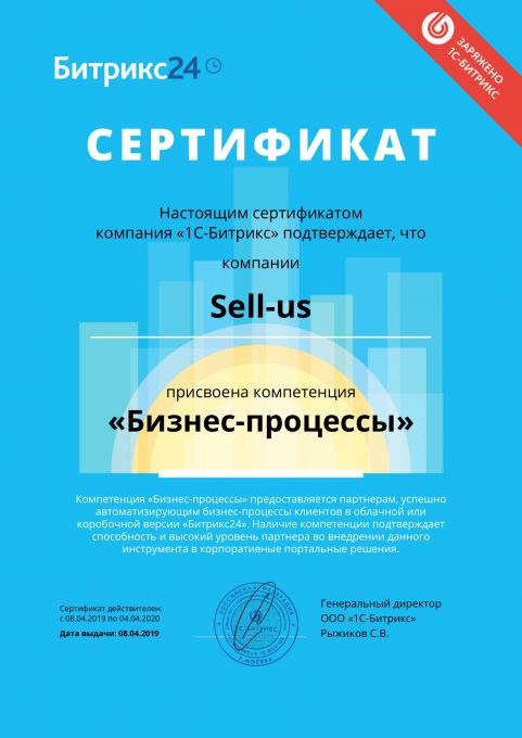 Сертификат - Sell-us - Бизнес-процессы-1