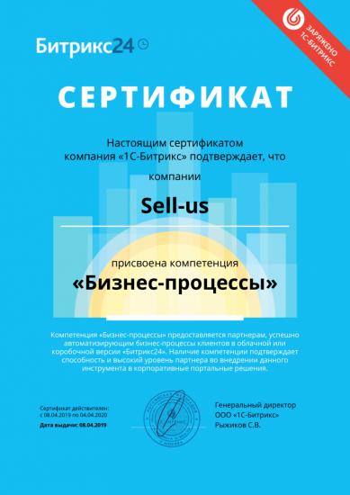 Сертификат-Sell-us-Бизнес-процессы-1