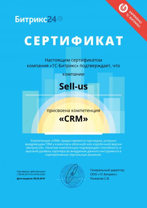 Сертификат - Sell-us - CRM-1
