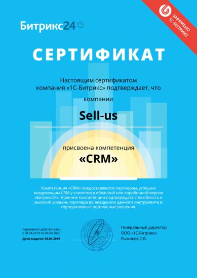 Сертификат-Sell-us-CRM-1