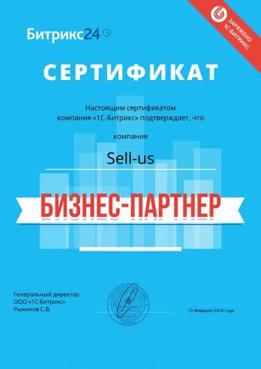сертификат Sell-us