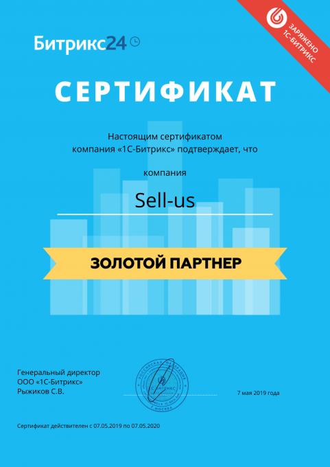 Sell-us - золотой партнер