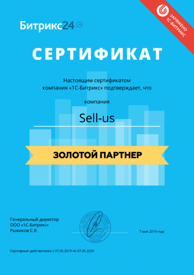 Sell-us-золотой-партнер